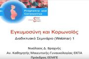 Διαδικτυακό Σεμινάριο (Webinar) «Εγκυμοσύνη και Κορωνοϊός 1»