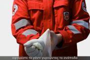 Οδηγίες για το σωστό πλύσιμο των χεριών και τη χρήση γαντιών