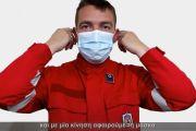 Οδηγίες για τη σωστή χρήση της μάσκας
