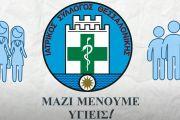 Οδηγίες κατά την άφιξη στο ιατρείο - Ενημερωτικό βίντεο ΙΣΘ